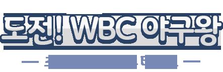 도전! 2017 WBC 야구왕 초간단 야구 덕후 테스트