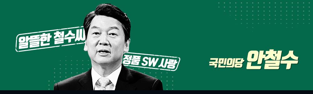 국민의당 안철수, 알뜰한 철수씨, 정품 SW 사랑