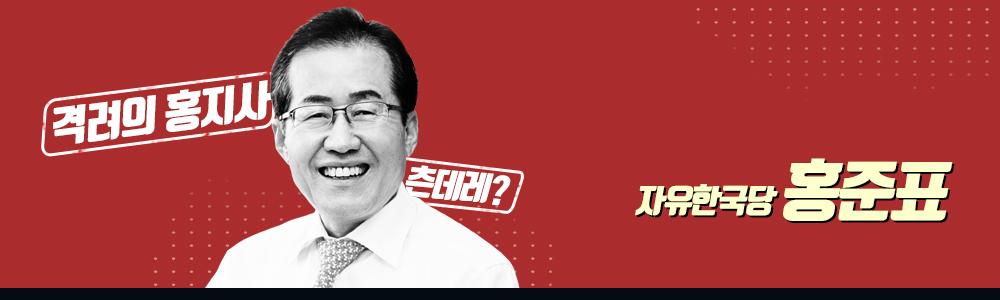 자유한국당 홍준표, 격려의 홍지사, 츤데레