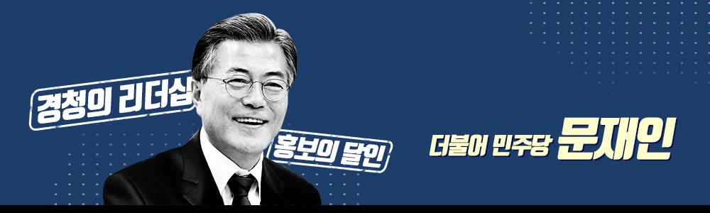 더불어민주당 문재인, 경청의 리더십, 홍보의 달인