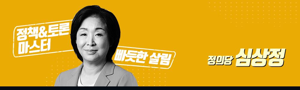 정의당 심상정, 정책토론마스터, 빠듯한 살림