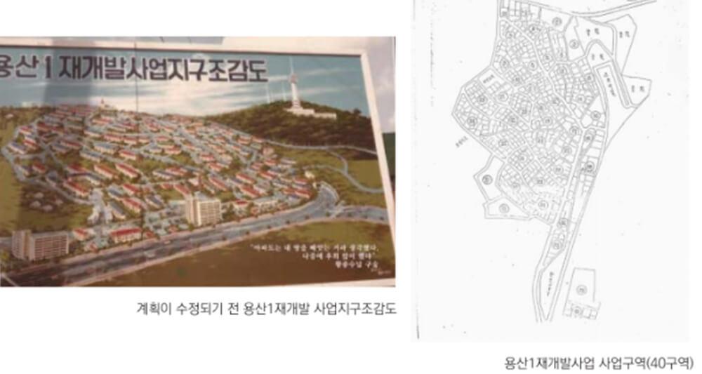 서울시는 해방촌의 인구가늘자 재개발을 추진했지만 주민 반대로 무산됐다.