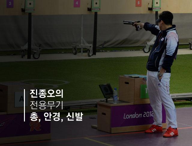 진종오의 전용 무기, 총-안경-신발