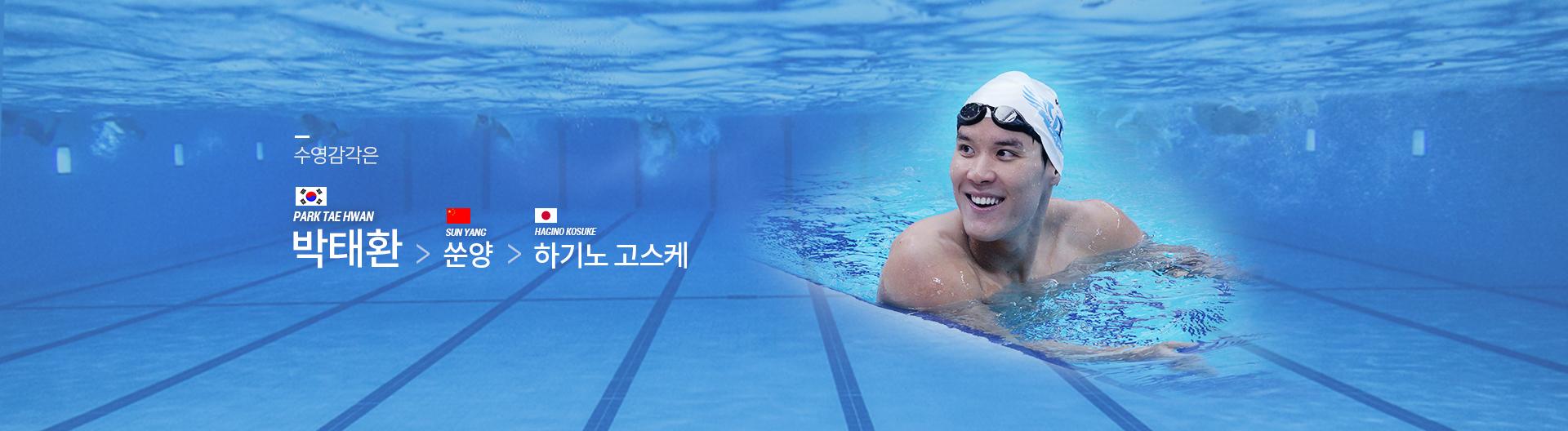 수영감각은.. 박태환>하기노 고스케>쑨양