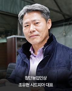 첨단농업인상 조유현 시드피아 대표
