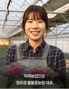 미래농업인상 정유경 봄봄꽃농원 대표