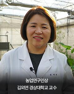 농업연구인상 김외연 경상대학교 교수