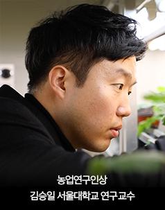 농업연구인상 김승일 서울대학교 연구교수