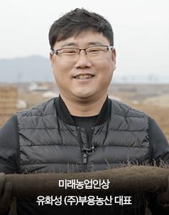 미래농업인상 유화성 (주)부용농산 대표