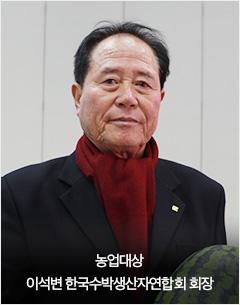 농업대상 이석변 한국수박생산자연합회 회장