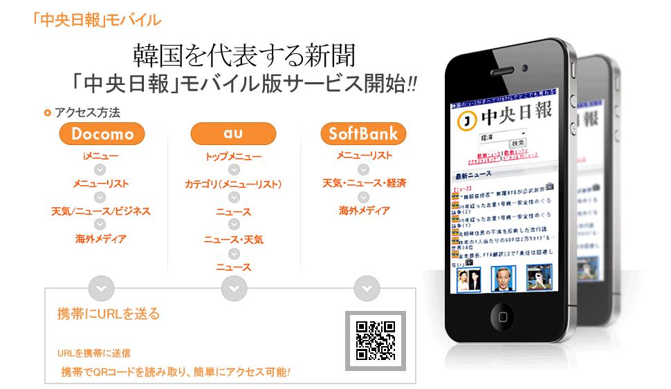 「中央日報」モバイル