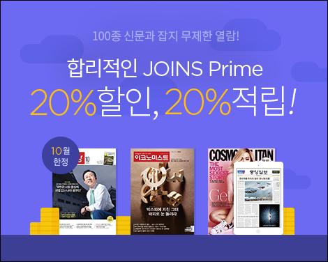 100종 신문과 잡지 무제한 열람! 합리적인 JOINS Prime 20% 할인, 20% 적립! 10월 한정