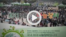 2011 동영상1