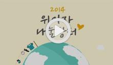 2014 동영상1