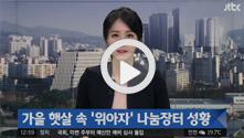 2015위아자나눔장터 JTBC보도자료 1