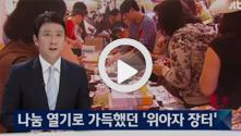 2015위아자나눔장터 JTBC보도자료 2