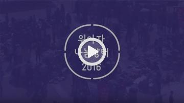 2016년 홍보영상보러가기