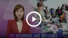 국내 최대 나눔축제 '2012 위아자',44만 명이 나눴다