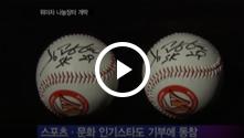 '위아자' 나눔장터… SK 김광현 야구배트·사인볼 판다