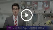 국내 최대 나눔장터 '위아자'…명사·스타들 기부 잇따라