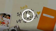 JTBC 현장생방송 '2013 위아자 나눔장터' 1부