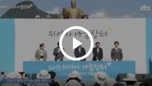JTBC 현장생방송 '2013 위아자 나눔장터' 2부