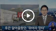 박대통령·유재석이 썼다고? 명사기증품 경매인기