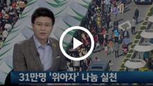 미스코리아도 떴다···31만명 '위아자장터' 나눔실천