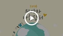 2014 위아자 나눔장터 홍보 영상
