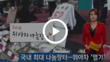 2014위아자나눔장터 JTBC 뉴스영상1