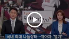 2014위아자나눔장터 JTBC 뉴스영상2