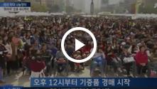 2014위아자나눔장터 JTBC 뉴스영상3