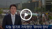 2015위아자나눔장터 JTBC 뉴스영상2