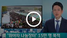 2016위아자나눔장터 JTBC 뉴스영상1