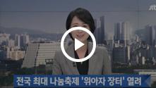 2016위아자나눔장터 JTBC 뉴스영상2