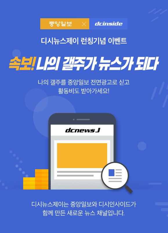 중앙일보 x dcinside - 디시뉴스제이 런칭기념 이벤트