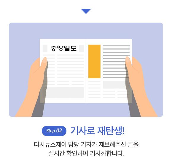 런칭이벤트 - step.02 기사로 재탄생!