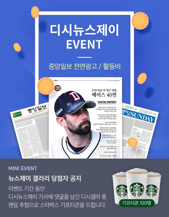 디시뉴스제이 EVENT - 중앙일보 전면광고 / 활동비
