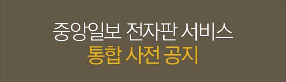 중앙일보 전자판 서비스 통합 사전 공지