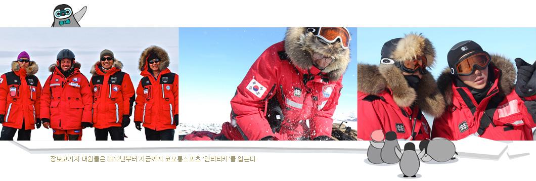 장보고기지 대원들은 2012년부터 지금까지 코오롱스포츠 '안타티카'를 입는다.