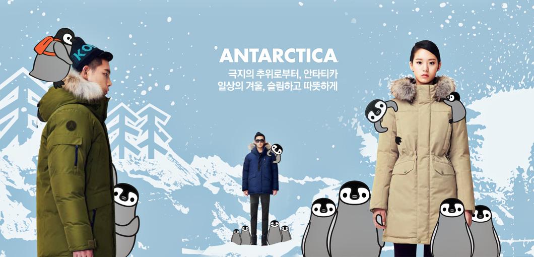 ANTARCTICA 극지의 추위로부터, 안타티카 일상의 겨울, 슬림하고 따뜻하게