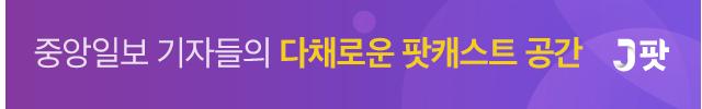 중앙일보 기자의 다채로운 팟캐스트 공간! J팟