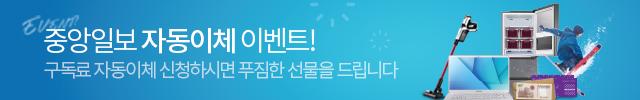 중앙일보 구독료 자동이체 신청 감사이벤트