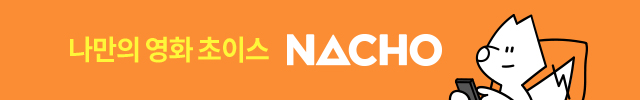 볼만한 영화를 찾고 싶을 때 영화 추천 서비스 NACHO를 방문해 보세요.