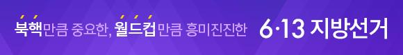 북핵만큼 중요한, 월드컵만큼 흥미진진한 6·13 지방선거