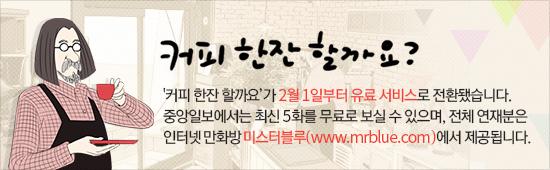 2월 1일부터 '커피 한잔 할까요'가 유료 서비스로 전환됐습니다. 중앙일보에서는 최신 5화를 무료로 보실 수 있으며, 전체 연재분은 인터넷 만화방 미스터블루에서 제공됩니다.