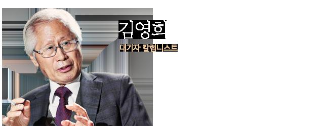김영희 대기자 칼럼니스트