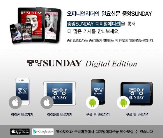 오피니언리더의 일요신문 중앙SUNDAY
