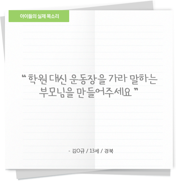 '학원대신 운동장을 가라 말하는 부모님을 만들어주세요' - 박○범/13세/광주