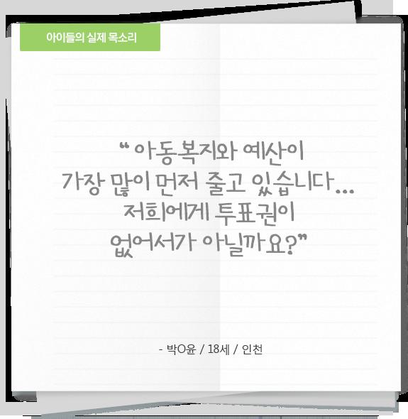 '아동복지와 예산이 가장 많이 먼저 줄고 있습니다... 저희에게 투표권이 없어서가 아닐까요?' - 박○윤/18세/인천